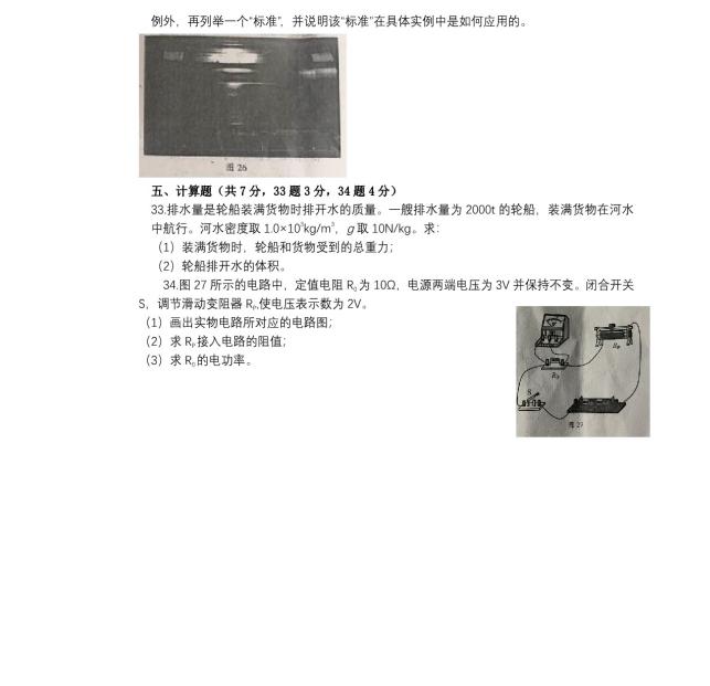 2020年北京中考物理真题(已公布)